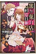 黒猫菓子店初恋日和の本