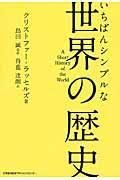 いちばんシンプルな世界の歴史の本