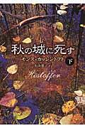 秋の城に死す 下の本