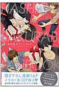 桜日梯子ファンブックの本