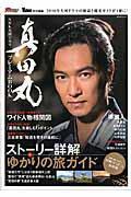 NHK大河ドラマ真田丸プレミアムBOOK