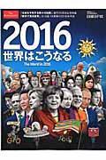 2016世界はこうなるの本