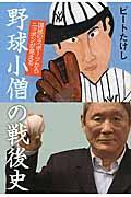 野球小僧の戦後史の本
