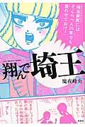 翔んで埼玉の本