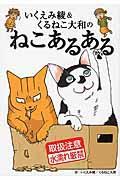 いくえみ綾&くるねこ大和のねこあるあるの本