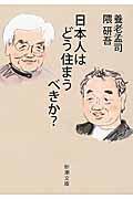 日本人はどう住まうべきか?の本