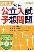 福岡県版フクトの公立入試予想問題 2016年度受験用の本