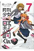 月刊少女野崎くん 7の本
