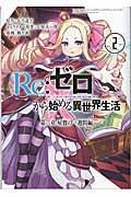 Re:ゼロから始める異世界生活第二章屋敷の一週間編 2の本