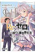 Re:ゼロから始める異世界生活第三章Truth of Zero 1の本