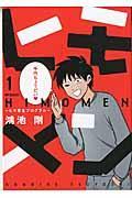 ヒモメン~ヒモ更生プログラム~ 1の本
