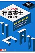 UーCANの行政書士速習レッスン 2016年版の本