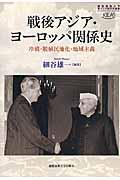 戦後アジア・ヨーロッパ関係史の本