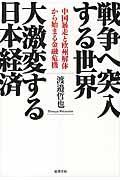 戦争へ突入する世界大激変する日本経済の本