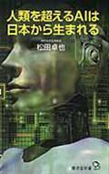 人類を超えるAIは日本から生まれるの本