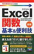 Excel関数基本&便利技の本