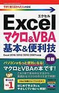 Excelマクロ&VBA基本&便利技の本