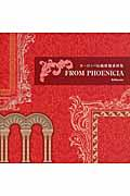 FROM PHOENICIAの本