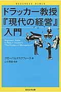 ドラッカー教授『現代の経営』入門の本