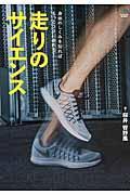 走りのサイエンスの本