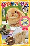 動物たちからのプレゼント 命をありがとう!動物園ものがたりの本