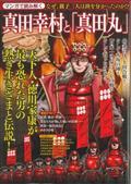 マンガで読み解く真田幸村と「真田丸」