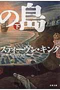 悪霊の島 下の本