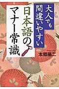 大人でも間違いやすい日本語のマナー常識の本