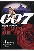 007女王陛下の007の本
