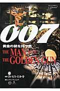 007黄金の銃を持つ男の本