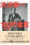 渋沢栄一100の金言の本