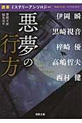悪夢の行方の本