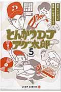 とんかつDJアゲ太郎 5の本