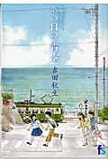 海街diary 7の本