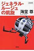 新装版 ジェネラル・ルージュの凱旋の本