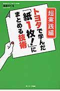 トヨタで学んだ「紙1枚!」にまとめる技術 超実践編の本