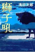 獅子吼の本