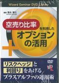 DVD>空売り比率を利用したオプションの活用の本
