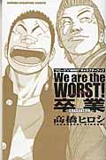 We are the WORST!卒業ーGRADUATIONーの本
