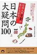 日本人の9割が答えられない日本の大疑問100の本