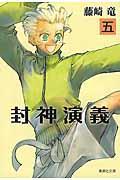 封神演義 5の本