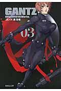 GANTZ 03の本