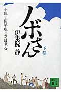 ノボさん 下の本