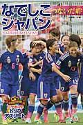 なでしこジャパンの本