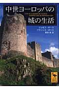 中世ヨーロッパの城の生活の本