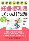 基礎からわかる妊婦・授乳婦のくすりと服薬指導の本