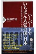 ハーバードでいちばん人気の国・日本の本