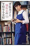 書店男子と猫店主の平穏なる余暇の本