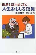 徹子と淀川おじさん人生おもしろ談義の本
