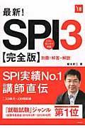 最新!SPI3 2018年度版の本